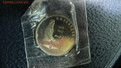 "1 рубль 1991 ""Лебедев"". Пруф. - IMG_7433.JPG"
