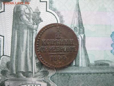 2 копейки серебром 1844г.см.до16.11. - IMG_4897.JPG