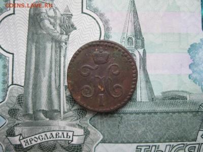 2 копейки серебром 1844г.см.до16.11. - IMG_4898.JPG