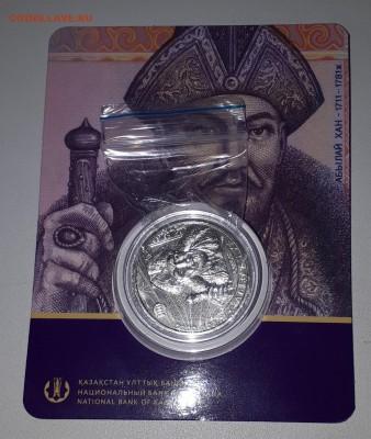 Казахстан 100 тенге Абылай хан (1) до 18.11 22:00 - 20171114_130224