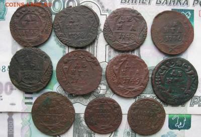 11 монет,Деньги,полушки 1737-1751г.до16.11. - IMG_4911.JPG