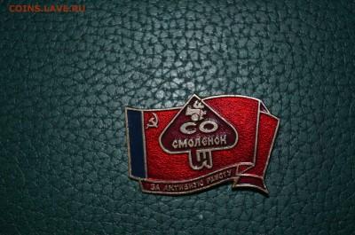 ССО. Студенческий Строительный Отряд.Смоленск - 65647017