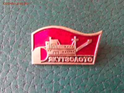 Значок Якутзолото - IMG_20170607_160425
