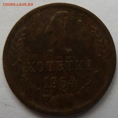 1 коп 1964 г до 22.00 16 ноября - Изображение 11811