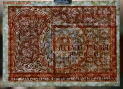 10000 рублей 1921 год. ************** 16,11,17 в 22,00 - новое фото 046