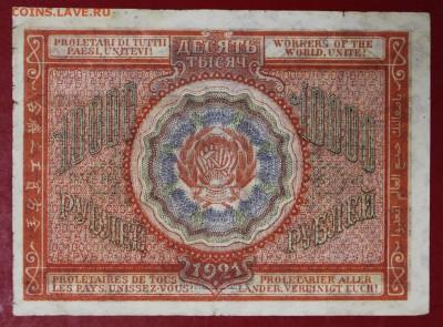 10000 рублей 1921 год. ************** 16,11,17 в 22,00 - новое фото 028