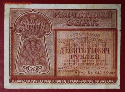 10000 рублей 1921 год. ************** 16,11,17 в 22,00 - новое фото 027