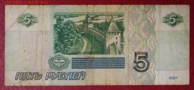5 рублей 1997 год. ********************* 16,11,17 в 22,00 - новое фото 040