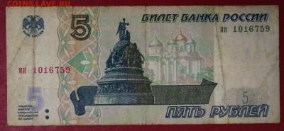 5 рублей 1997 год. ********************* 16,11,17 в 22,00 - новое фото 039