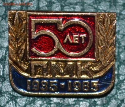 50 лет ПМК 1935-1985 - DSC_0535.JPG