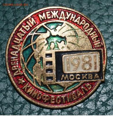 Москва 1981 международный кинофестиваль - DSC_0530.JPG