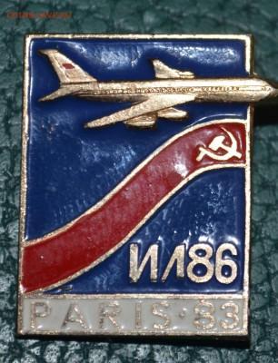 Ил-86 Париж-83 - DSC_0525.JPG