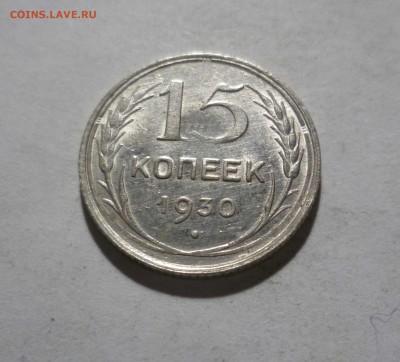 15 копеек 1930г.с БЛЕСКОМ с 200р. до16.11.2017 в 22-30 - 15-30-1