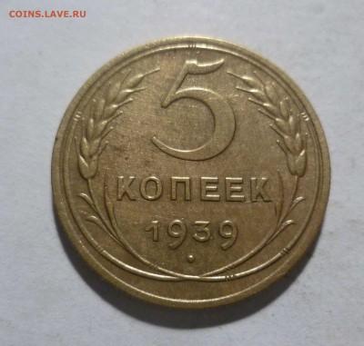 5 копеек 1939 г. в Коллекцию! с 200р. до16.11.2017 в 22-30 - 5-39-1