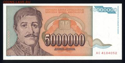 Югославия 5000000 динар 1993 unc 21.11.17  22:00 мск - 2