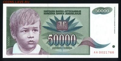 Югославия 50000 динар 1992 unc 21.11.17  22:00 мск - 1