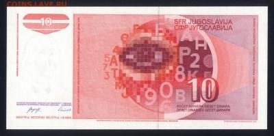 Югославия 10 динар 1990 unc до 21.11.17  22:00 мск - 1