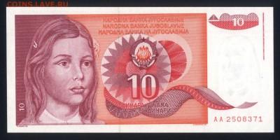 Югославия 10 динар 1990 unc до 21.11.17  22:00 мск - 2