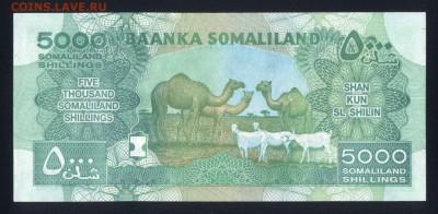 Сомалиленд 5000 шиллингов 2015 unc 21.11.17  22:00 мск - 1