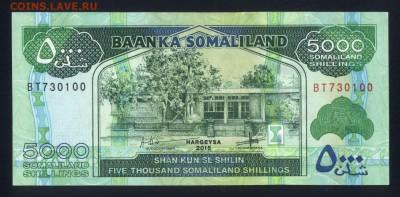 Сомалиленд 5000 шиллингов 2015 unc 21.11.17  22:00 мск - 2