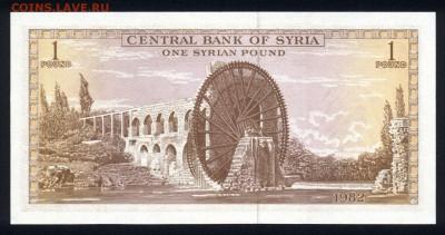 Сирия 1 фунт 1982 unc до 21.11.17  22:00 мск - 1