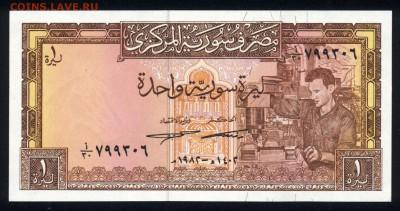Сирия 1 фунт 1982 unc до 21.11.17  22:00 мск - 2