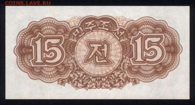Северная Корея 15 чон 1947 unc 21.11.17  22:00 мск - 1