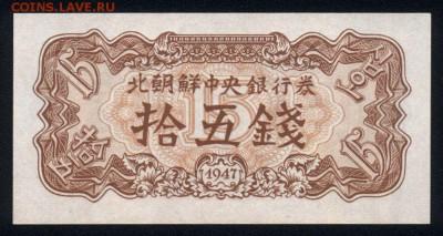 Северная Корея 15 чон 1947 unc 21.11.17  22:00 мск - 2