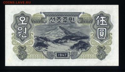 Северная Корея 5 вон 1947 unc до 21.11.17  22:00 мск - 2