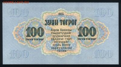 Монголия 100 тугриков 1955 unc 21.11.17  22:00 мск - 1