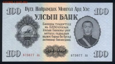Монголия 100 тугриков 1955 unc 21.11.17  22:00 мск - 2