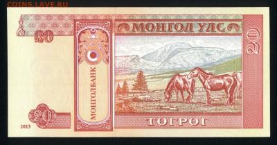 Монголия 20 тугриков 2013 unc 21.11.17  22:00 мск - 1