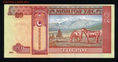 Монголия 20 тугриков 2005 unc до 21.11.17  22:00 мск - 1