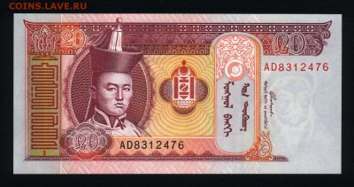 Монголия 20 тугриков 2005 unc до 21.11.17  22:00 мск - 2