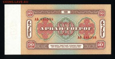 Монголия 10 тугриков 1981 unc до 21.11.17  22:00 мск - 1
