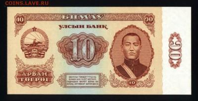 Монголия 10 тугриков 1981 unc до 21.11.17  22:00 мск - 2