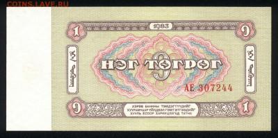 Монголия 1 тугрик 1983 unc до 21.11.17  22:00 мск - 1