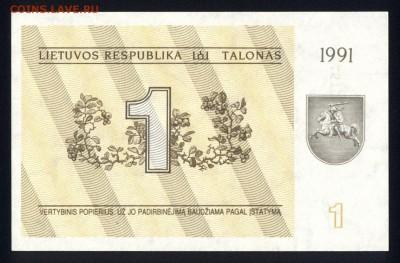 Литва 1 талон 1991 unc 21.11.17  22:00 мск - 2