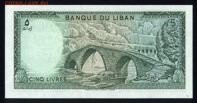 Ливан 5 ливров 1986 unc 21.11.17  22:00 мск - 1