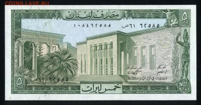 Ливан 5 ливров 1986 unc 21.11.17  22:00 мск - 2