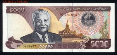 Лаос 5000 кип 2003 unc до 21.11.17  22:00 мск - 2
