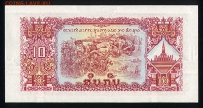 Лаос 10 кип 1975-1979 unc 21.11.17  22:00 мск - 1