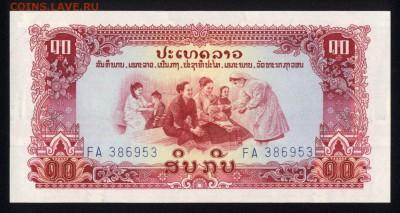 Лаос 10 кип 1975-1979 unc 21.11.17  22:00 мск - 2