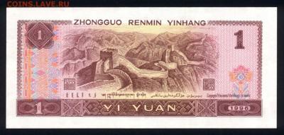 Китай 1 юань 1996 unc 21.11.17  22:00 мск - 1