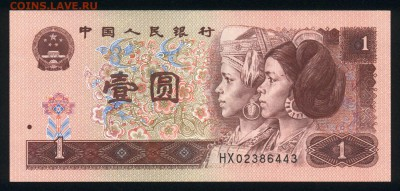 Китай 1 юань 1996 unc 21.11.17  22:00 мск - 2