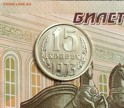 15 копеек 1973 BUNC с Блицем до 21.11.17 - IMG_0001.JPG