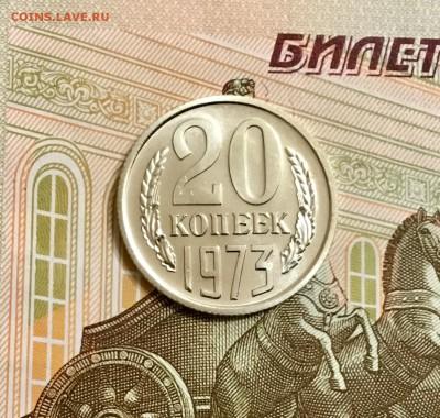 20 копеек 1973 BUNC с Блицем до 21.11.17 - IMG_0003.JPG