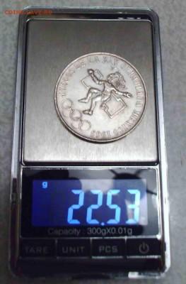 Монеты Мексики.Серебро.Продам. - 1111_новый размер_exposure.JPG
