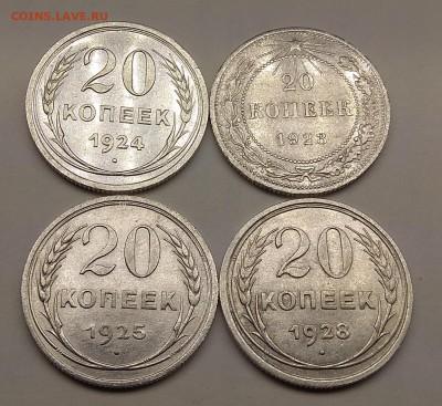 20 копеек 1923,24,25,28г до 16.11.17г в 22:00 - IMG_20171116_210352