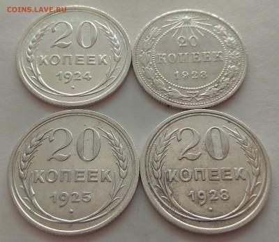 20 копеек 1923,24,25,28г до 16.11.17г в 22:00 - IMG_20171116_205912